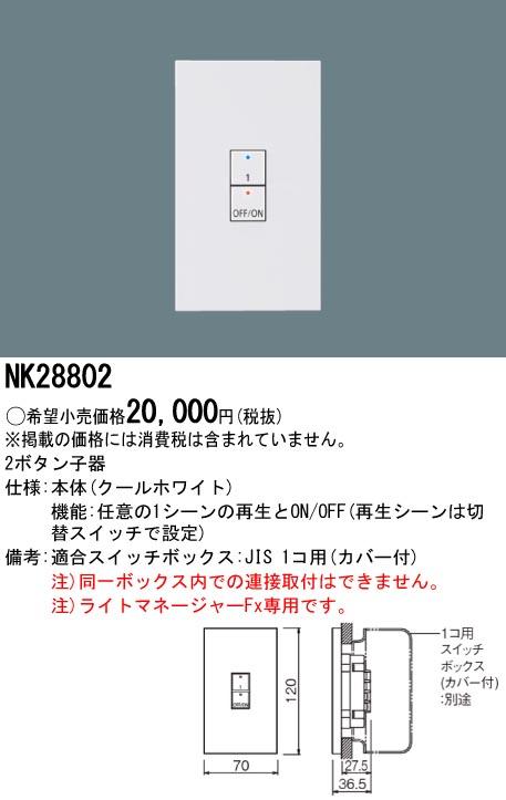 パナソニック NK28802 システムアップ子器