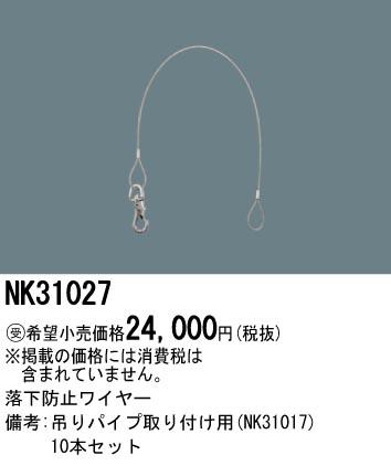 パナソニック NK31027 落下防止ワイヤー吊りパイプ取り付け用(NK31017)10本セット 受注生産品