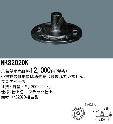 パナソニック NK32020K フロアベース