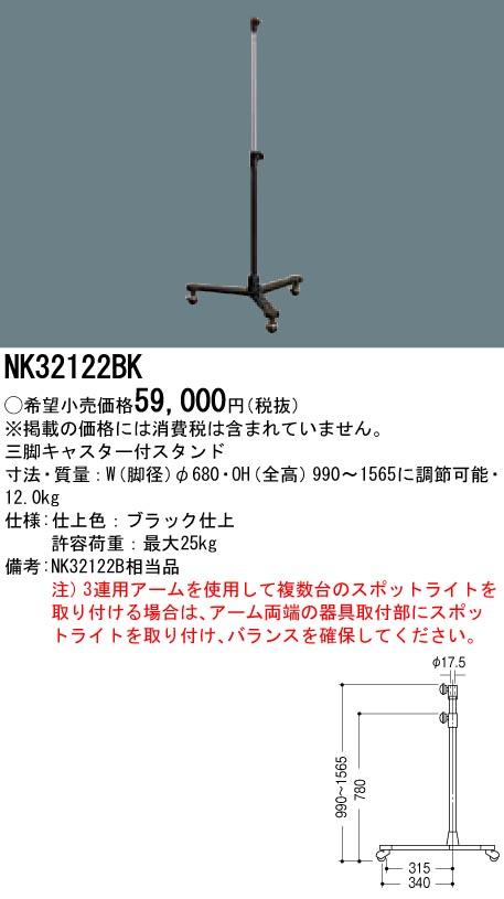 パナソニック NK32122BK 三脚キャスター付スタンド