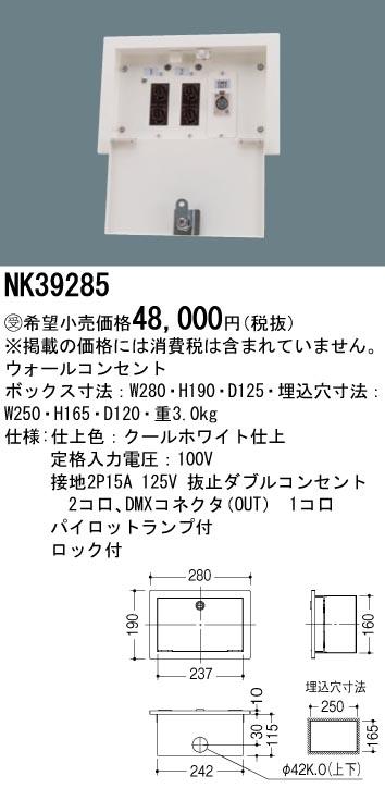 パナソニック NK39285ウォールコンセント 舞台演出用壁埋込型 受注生産品