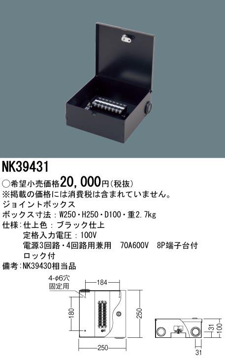 パナソニック NK39431 ジョイントボックス 舞台演出用 電源3回路用・電源4回路用