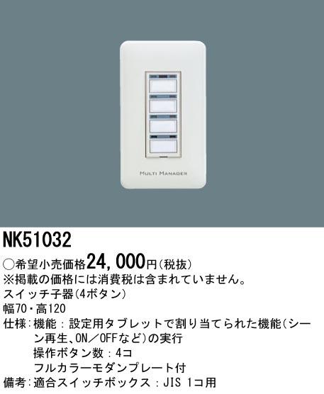 パナソニック NK51032 専用コントローラ