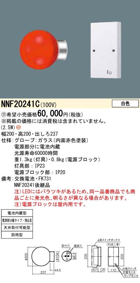 パナソニック LED赤色表示灯 NNF20241C 受注生産品
