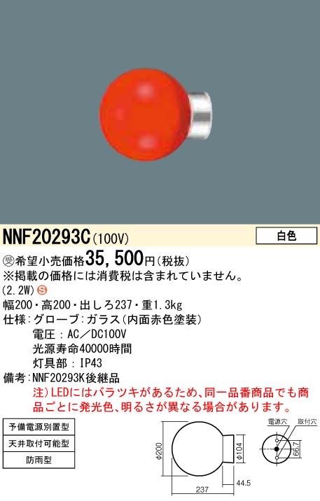 パナソニック LED赤色表示灯 NNF20293C 受注生産品