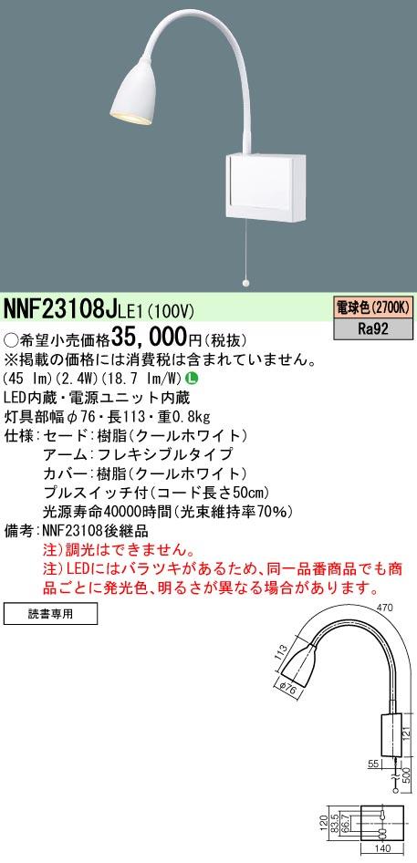 人気が高い  パナソニック NNF23108J LE1 LE1 (NNF23108JLE1) NNF23108J ショートアーム式ベッドライト パナソニック 壁直付型 LED(電球色), 調理用品のキッチンよろず:15377014 --- canoncity.azurewebsites.net