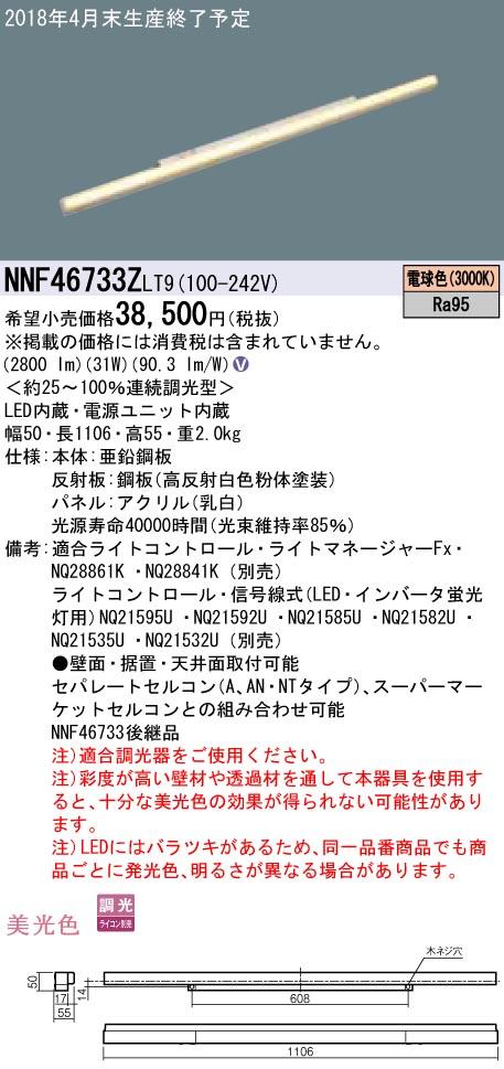 パナソニック NNF46733Z LT9 (NNF46733ZLT9) LEDベースライト