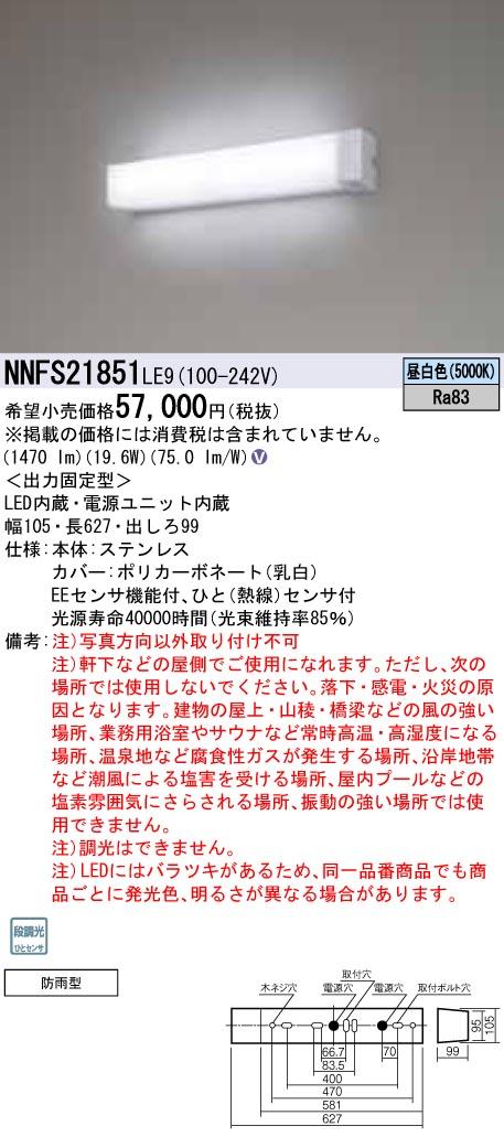 パナソニック LEDベースライト NNFS21851LE9 (NNFS21851 LE9) ウォールライト