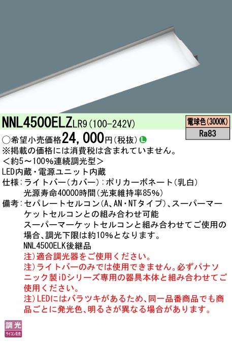 パナソニック NNL4500ELZ LR9 (NNL4500ELZLR9) ライトバー 40形
