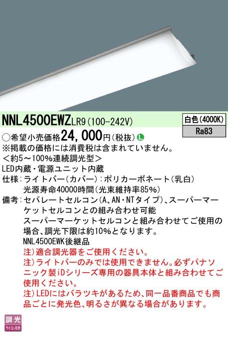 パナソニック NNL4500EWZ LR9 (NNL4500EWZLR9) ライトバー 40形