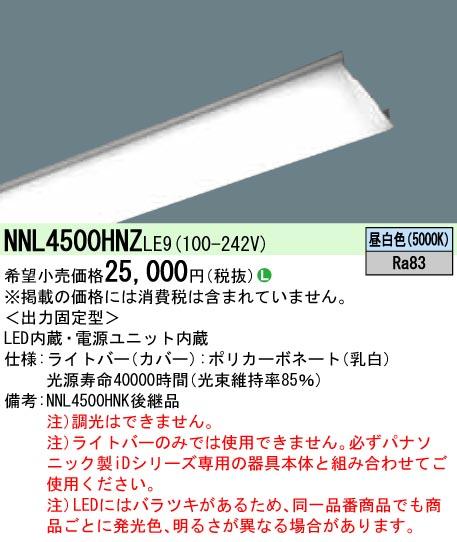 パナソニック LEDベースライト ライトバー NNL4500HNZLE9 (NNL4500HNZ LE9)