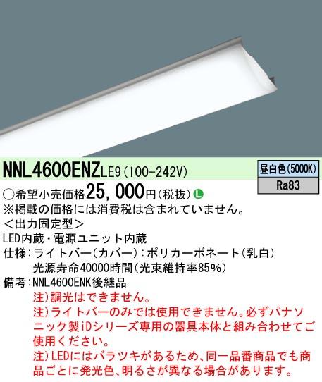 パナソニック NNL4600ENZ LE9 (NNL4600ENZLE9) ライトバー 40形