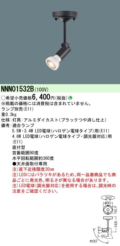 予約 上質 パナソニック 条件付き送料無料 NNN01532B ランプ別売 天井直付型スポットライト