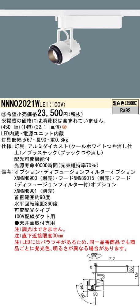 パナソニック NNN02021W LE1(NNN02021WLE1) スポットライト配線ダクト取付型 LED(温白色)受注生産品