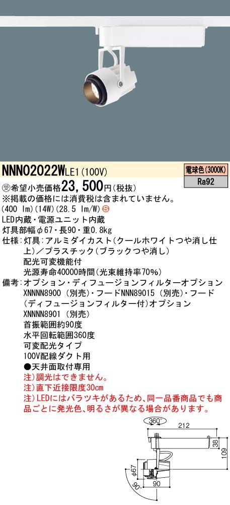 パナソニック NNN02022W LE1 (NNN02022WLE1) LEDスポットライト (ライティングレール・配線ダクトレール用 照明) 受注生産品