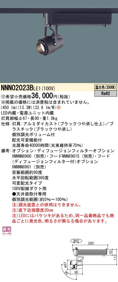 パナソニック NNN02023B LE1 (NNN02023BLE1) LEDスポットライト 受注生産品
