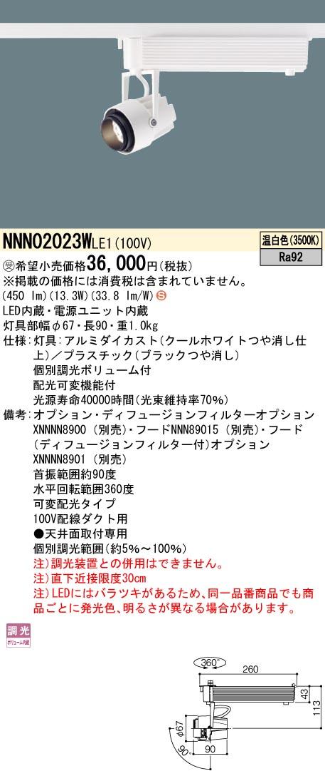 パナソニック NNN02023W LE1(NNN02023WLE1) LEDスポットライト受注生産品