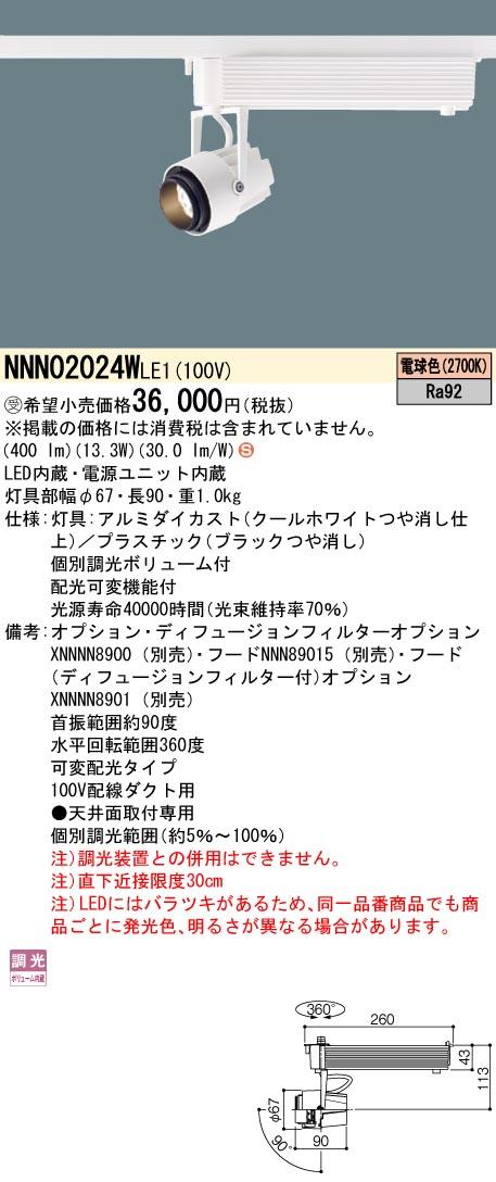 パナソニック NNN02024W LE1(NNN02024WLE1) スポットライト配線ダクト取付型 LED(電球色)受注生産品