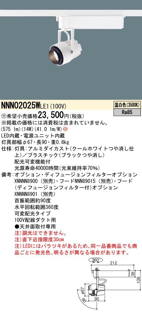 パナソニック NNN02025W LE1 (NNN02025WLE1) LEDスポットライト (ライティングレール・配線ダクトレール用 照明)