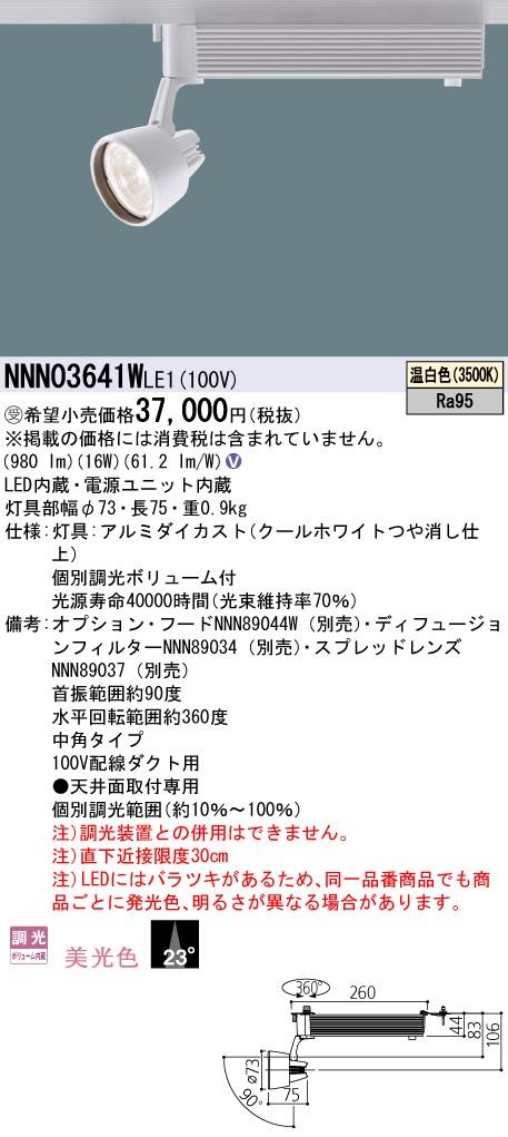 パナソニック NNN03641W LE1 (NNN03641WLE1) スポットライト 配線ダクト取付型 LED(温白色) 受注生産品