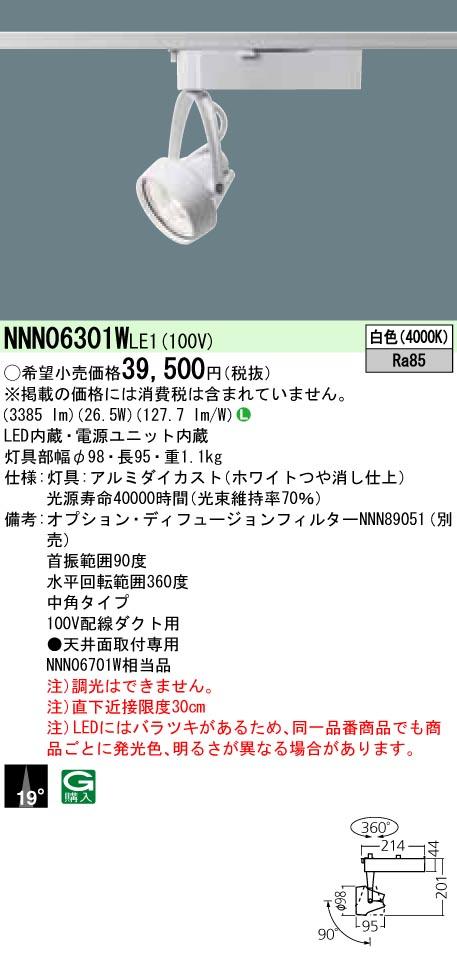 パナソニック NNN06301W LE1(NNN06301WLE1) スポットライト配線ダクト取付型 LED(白色)