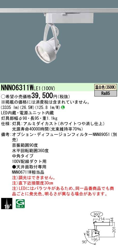 パナソニック NNN06311W LE1(NNN06311WLE1) LEDスポットライト(ライティングレール/配線ダクトレール 照明)