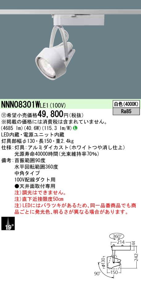 パナソニック NNN08301W LE1(NNN08301WLE1) スポットライト配線ダクト取付型 LED(白色)受注生産品
