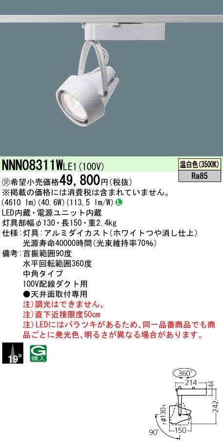 パナソニック NNN08311W LE1(NNN08311WLE1) スポットライト配線ダクト取付型 LED(温白色)受注生産品