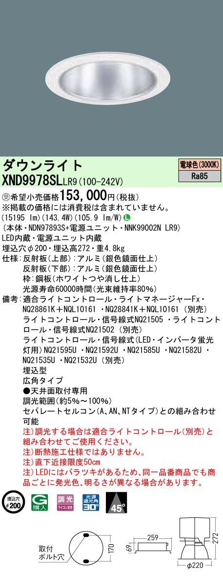 パナソニック XND9978SL LR9(XND9978SLLR9) ダウンライト天井埋込型 LED(電球色)受注生産品
