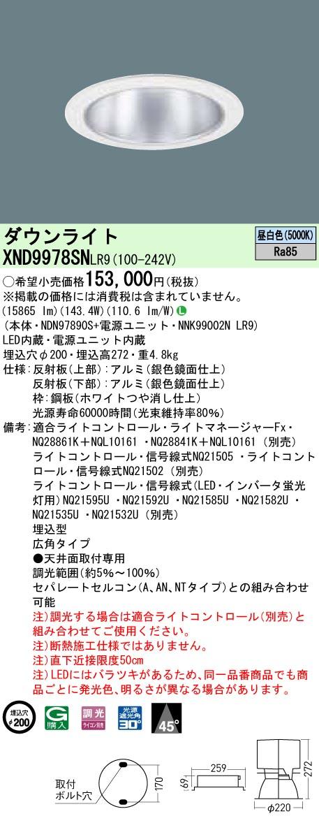 パナソニック XND9978SN LR9(XND9978SNLR9) ダウンライト天井埋込型 LED(昼白色)