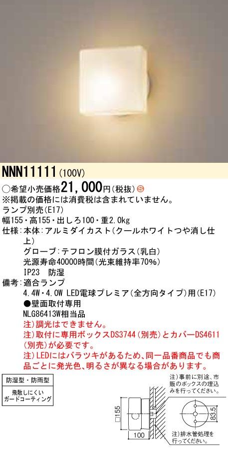 パナソニック  LED浴室灯 ブラケット 壁直付型(埋込ボックス取付専用) NNN11111