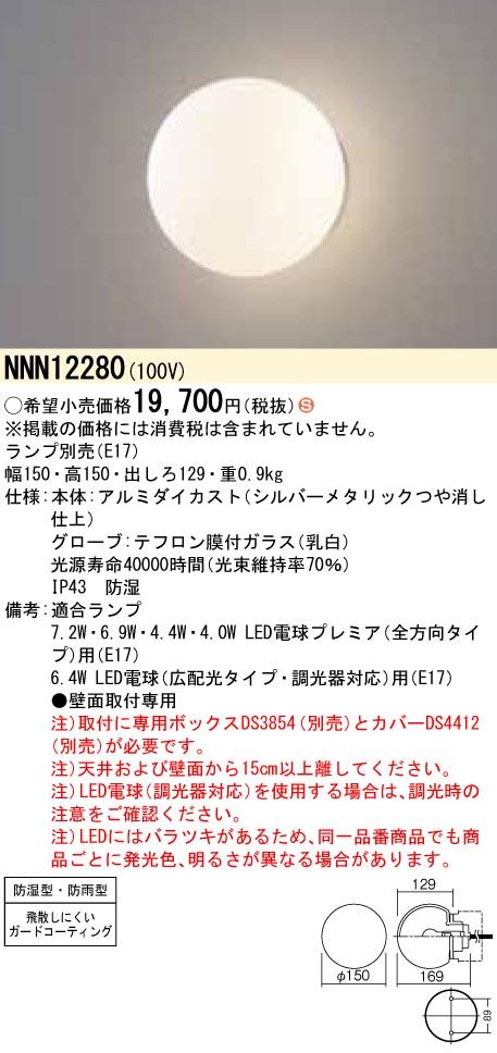 パナソニック LED浴室灯 NNN12280