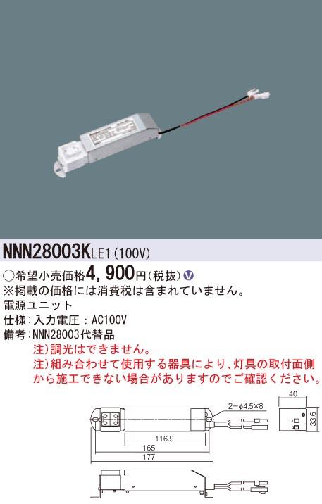 パナソニック  電源ユニット  NNN28003K LE1 (NNN28003KLE1)