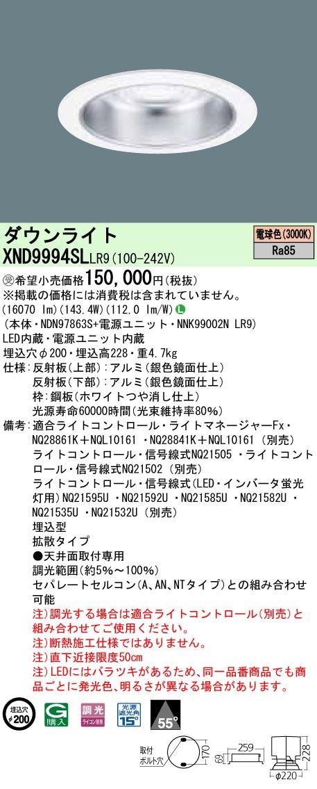 パナソニック XND9994SL LR9(XND9994SLLR9) ダウンライト天井埋込型 LED(電球色)受注生産品
