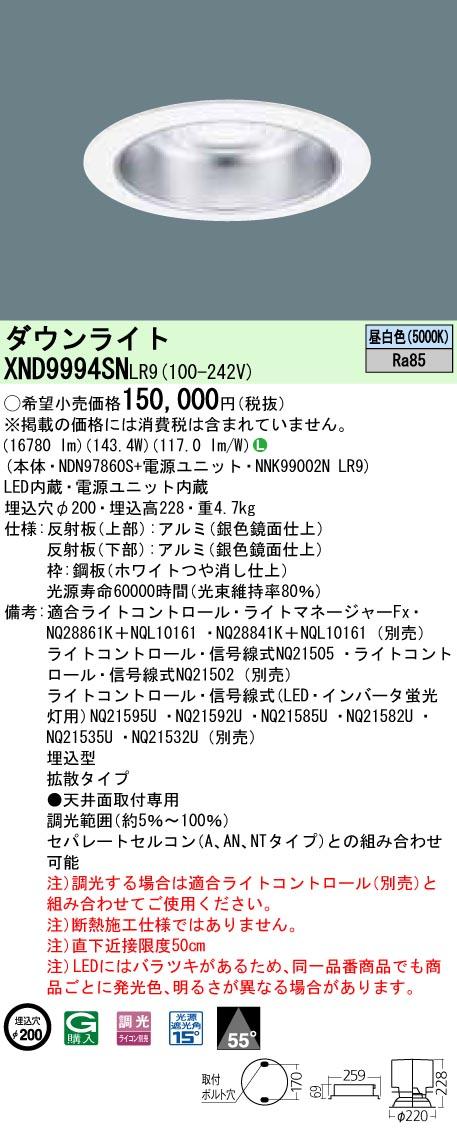 パナソニック XND9994SN LR9(XND9994SNLR9) ダウンライト天井埋込型 LED(昼白色)