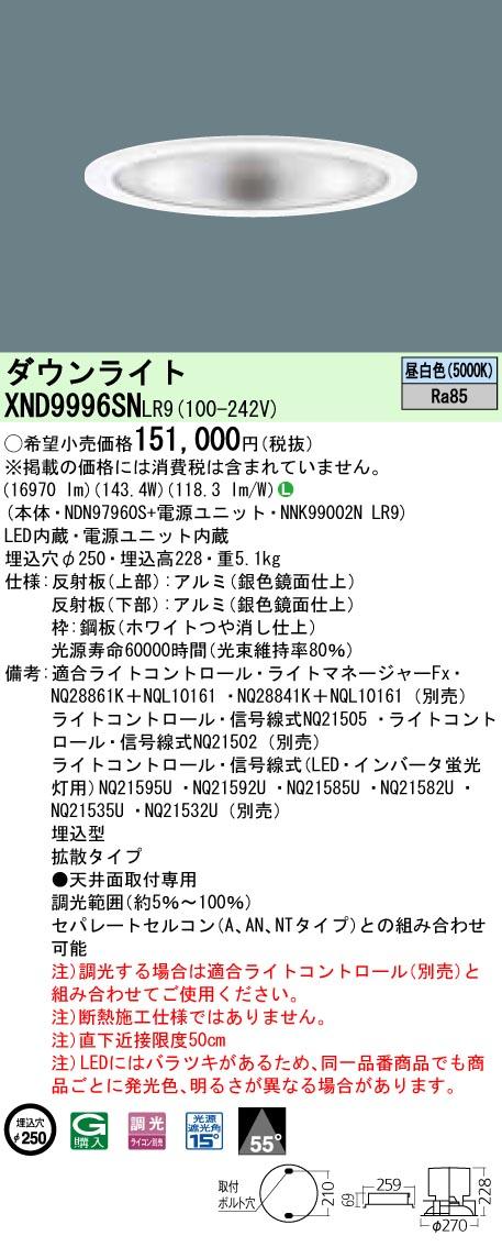 パナソニック XND9996SN LR9(XND9996SNLR9) ダウンライト天井埋込型 LED(昼白色)