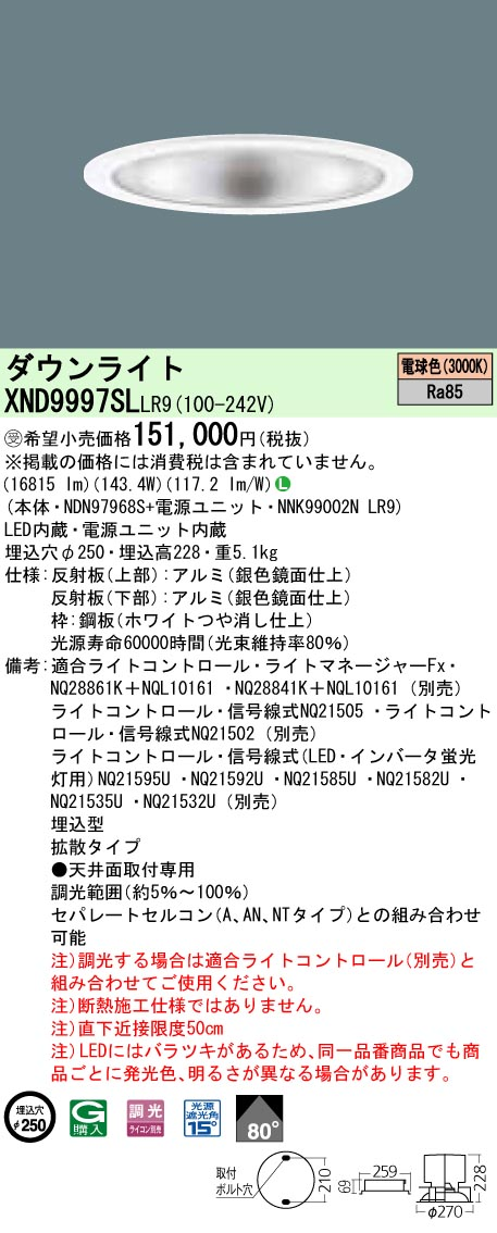 パナソニック XND9997SL LR9(XND9997SLLR9) ダウンライト天井埋込型 LED(電球色)受注生産品