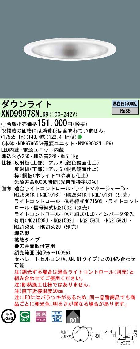 パナソニック XND9997SN LR9(XND9997SNLR9) ダウンライト天井埋込型 LED(昼白色)