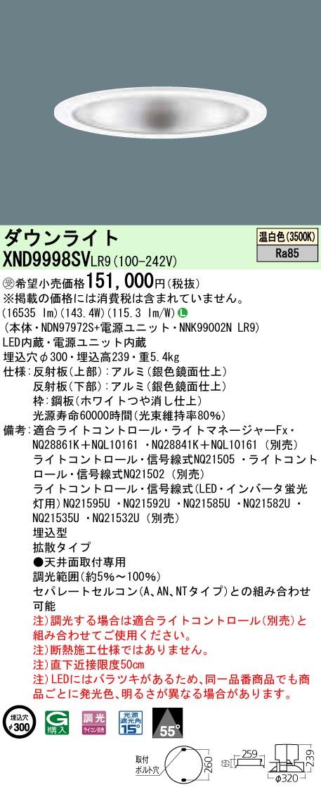 パナソニック XND9998SV LR9(XND9998SVLR9) ダウンライト天井埋込型 LED(温白色)受注生産品