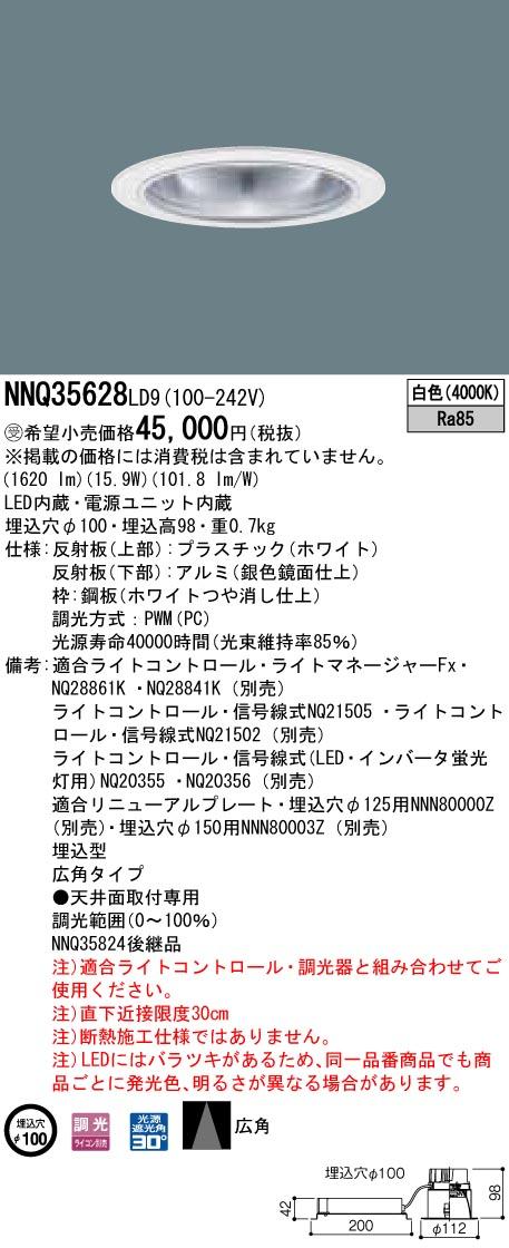 パナソニック NNQ35628 LD9(NNQ35628LD9) 客席ダウンライト舞台演出用 天井埋込型LED(白色) 受注生産品