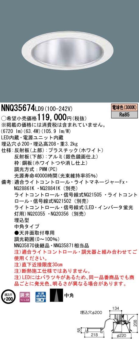パナソニック NNQ35674 LD9 (NNQ35674LD9) 客席ダウンライト 舞台演出用 天井埋込型 LED(電球色)