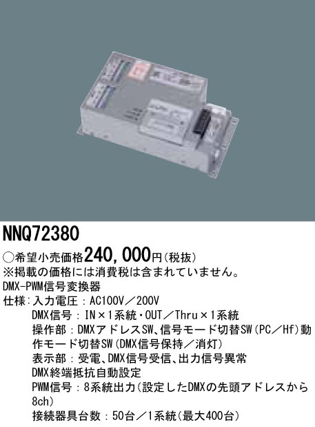 パナソニック NNQ72380DMX-PWM信号変換器 8系統出力