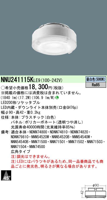 パナソニック PanasonicNNU241115K LE9 LED(昼白色)200形ソケッタブル