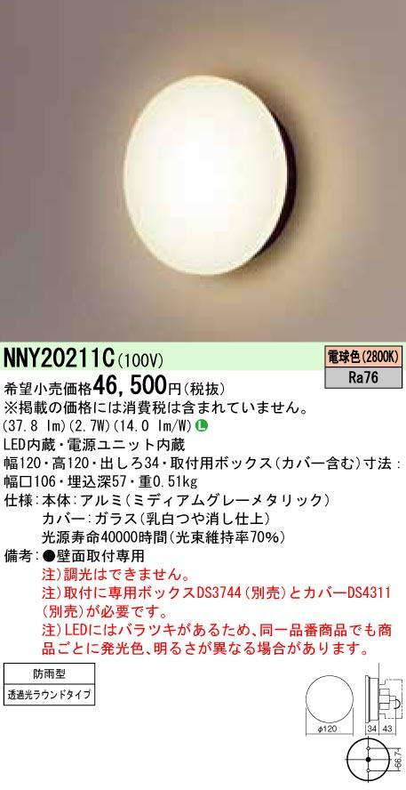 パナソニック NNY20211C LEDブラケットライト