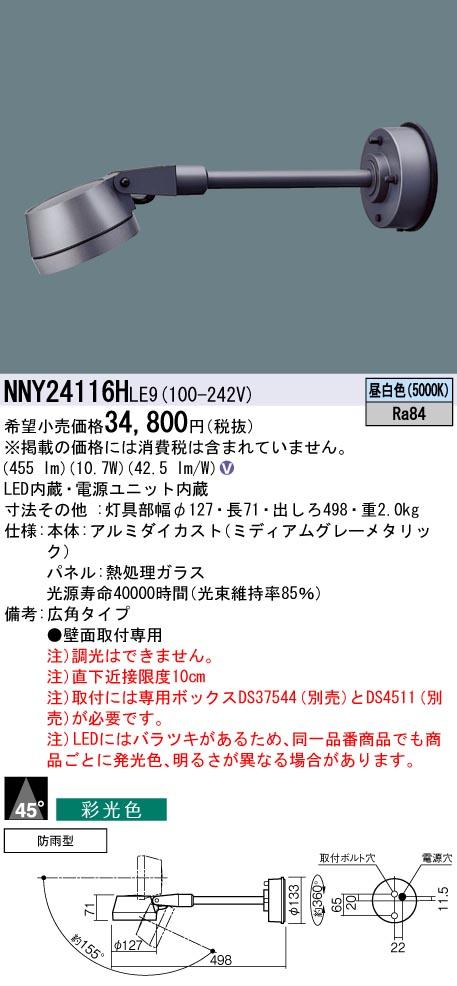 パナソニック NNY24116H LE9 (NNY24116HLE9) LEDスポットライト