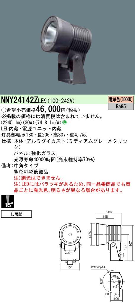 パナソニック NNY24142Z LE9 据置取付型 LED 電球色 スポットライト (NNY24142ZLE9)