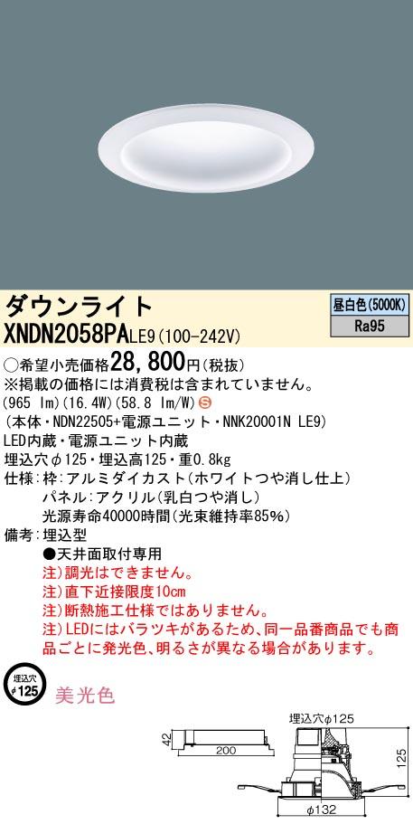 パナソニック XNDN2058PA LE9(XNDN2058PALE9) ダウンライト天井埋込型 LED(昼白色)