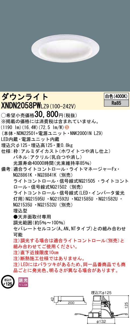 パナソニック XNDN2058PW LZ9(XNDN2058PWLZ9) ダウンライト天井埋込型 LED(白色)