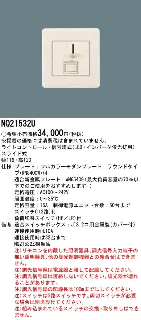 パナソニック NQ21532U ライトコントロール