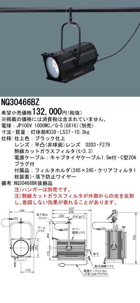 パナソニック NQ30466BZ スポットライト 舞台演出用 吊下型 受注生産品